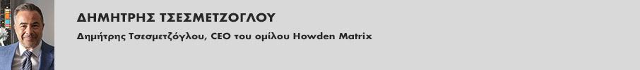 howden-matrix-choris-asfalisi-den-anaptyssetai-to-epicheirein0