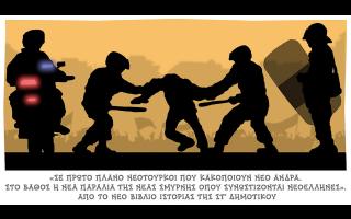 skitso-toy-dimitri-chantzopoyloy-09-03-210