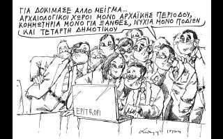 skitso-toy-andrea-petroylaki-20-03-210