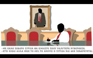 skitso-toy-dimitri-chantzopoyloy-20-03-210