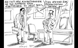skitso-toy-andrea-petroylaki-23-03-21