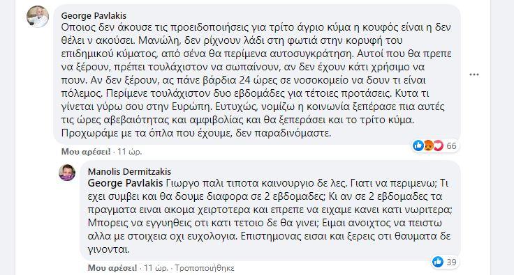 lockdown-ntimpeit-paylaki-dermitzaki-sto-facebook1
