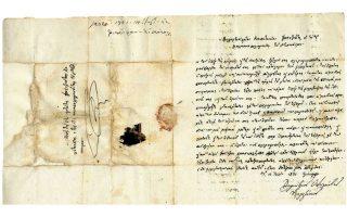 Ο Δημήτριος Υψηλάντης προτρέπει τους Σπετσιώτες καπετάνιους να συνεχίσουν την πολιορκία του Νεοκάστρου (Πύλος/Ναυαρίνο) επισημαίνοντας ότι η φιλογένεια (πατριωτισμός) και η ανδρεία τους θα ανταμειφθούν. Τρίκορφα, 14 Ιουλίου 1821. (Φωτ. ΓΑΚ - Κεντρική Υπηρεσία, Συλλογή Γιάννη Βλαχογιάννη, Κατάλογος Γ΄)