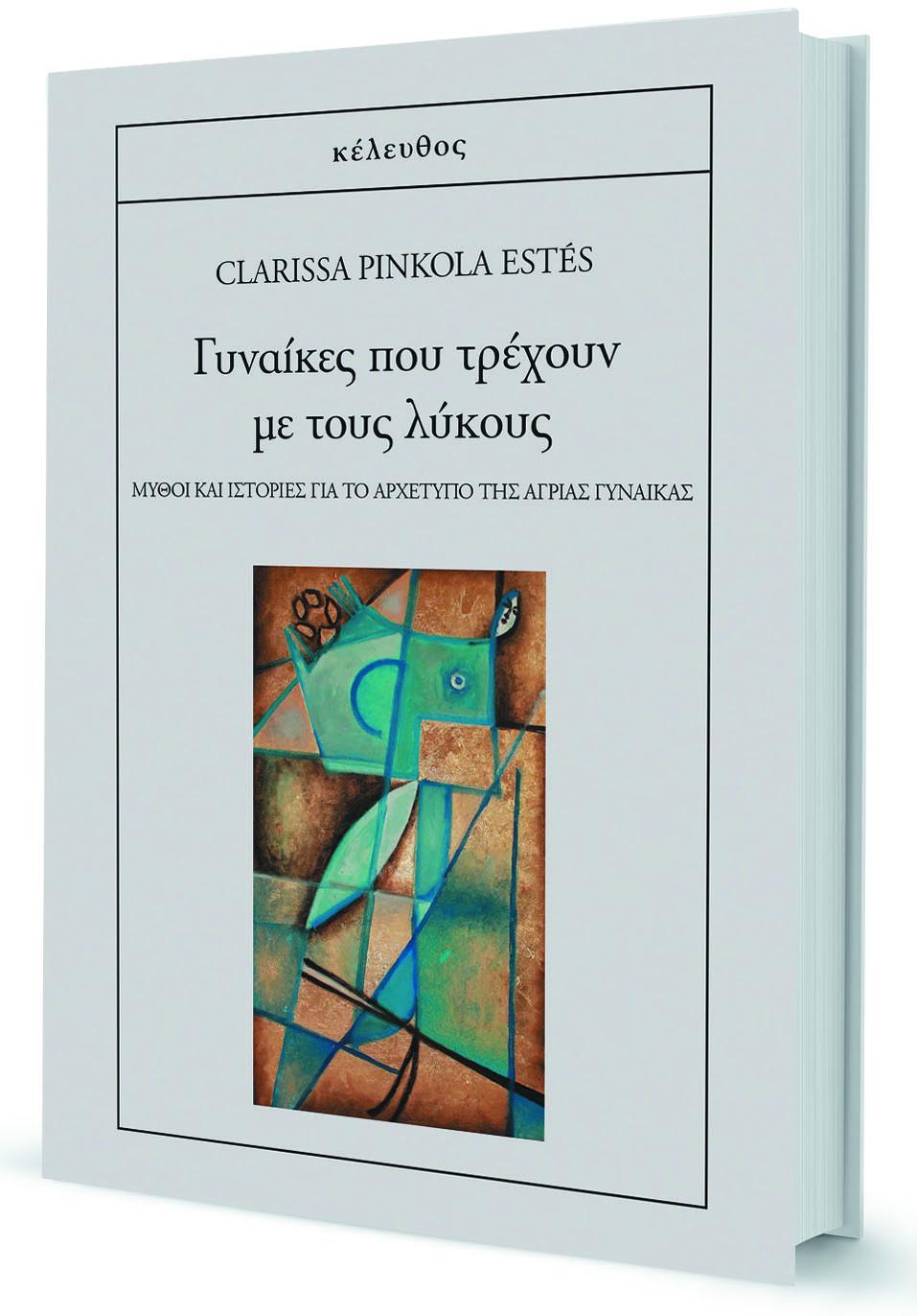 anazitontas-ti-thilyki-agria-fysi1