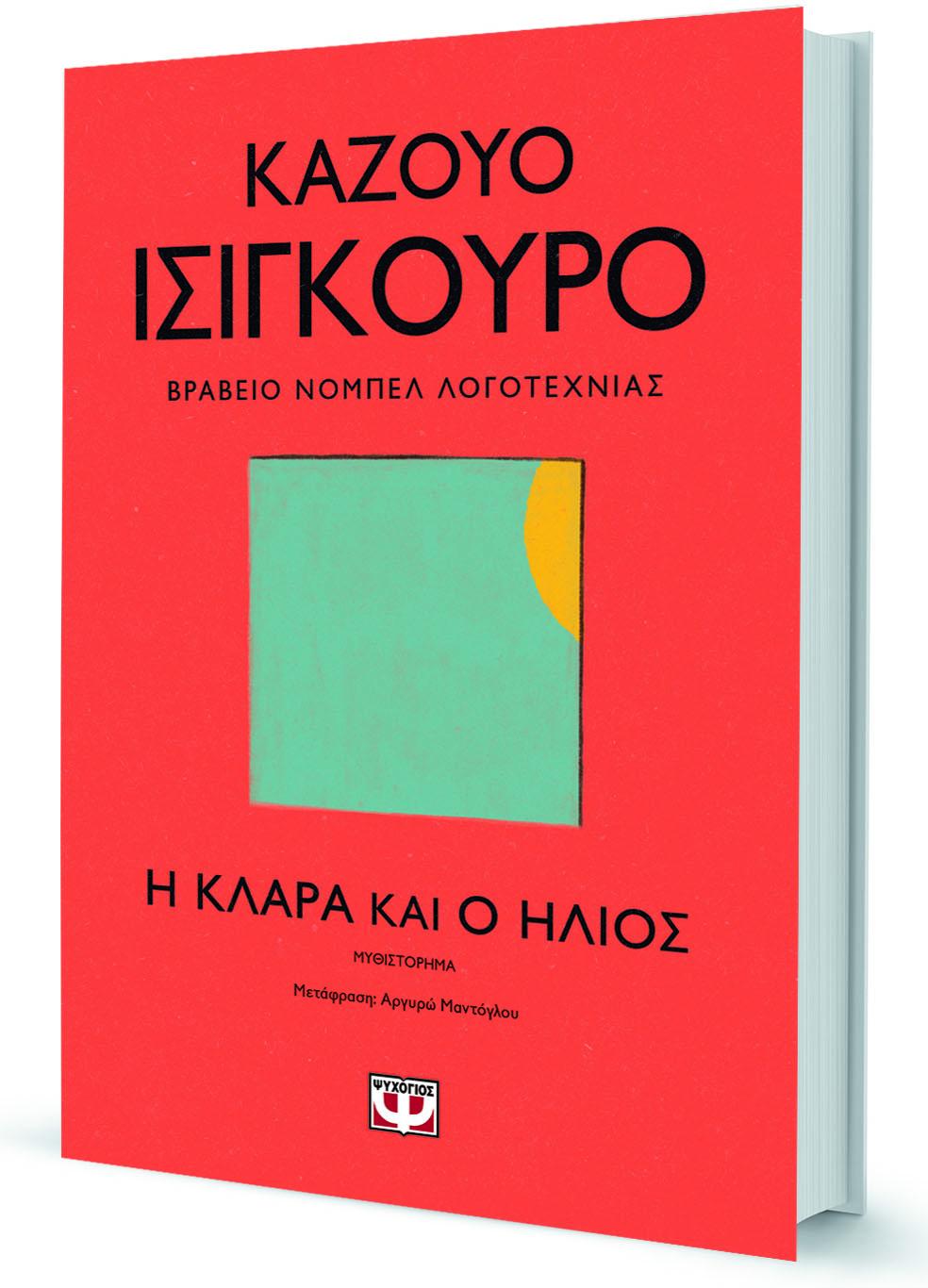 ta-pragmata-ochi-mono-allazoyn-mallon-den-itan-pote-opos-nomizame1
