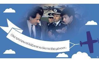 Εικονογράφηση: Πάνος Κωνσταντόπουλος