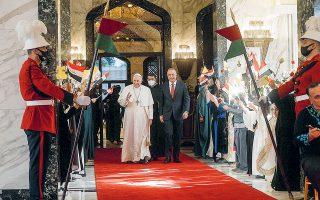 Ο Ιρακινός πρωθυπουργός Μουσταφά αλ Καντίμι υποδέχεται τον Πάπα Φραγκίσκο κατά την άφιξή του στο διεθνές αεροδρόμιο της Βαγδάτης. Η τετραήμερη επίσκεψη του Ποντίφικα στη χώρα είναι ιστορική, αφού είναι η πρώτη που πραγματοποιεί προκαθήμενος της Καθολικής Εκκλησίας στη χώρα (φωτ. Vatican Media / Handout via REUTERS).