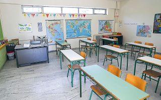 Στόχος της αξιολόγησης είναι να υπάρξει έως τις 21 Μαΐου η αποτίμηση των δράσεων του σχολείου σε 14 άξονες (φωτ. ΙΝΤΙΜΕ NEWS).
