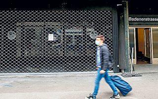 Το κόστος από το κλείσιμο της ελβετικής οικονομίας έφθασε στα 81,32 δισ. δολ.