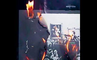 Το έργο του Μπάνκσι «Morons (White)» παραδίδεται στις φλόγες.