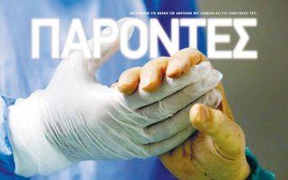 Το νέο ντοκιμαντέρ του Γιώργου Αυγερόπουλου, «Παρόντες», στο parontes.imedd.org.