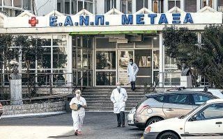 Εως χθες, στο αντικαρκινικό νοσοκομείο Μεταξά στον Πειραιά είχαν βρεθεί θετικοί στον κορωνοϊό περίπου 40 άτομα από το προσωπικό και 20 ασθενείς (φωτ. INTIME NEWS).