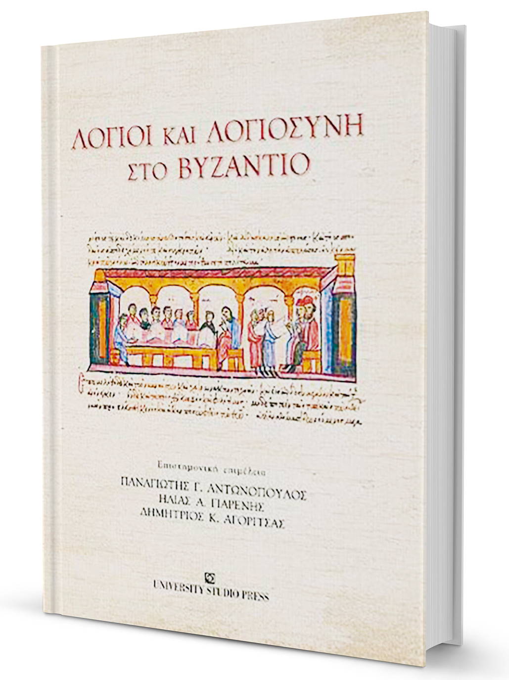 technes-grammata-kai-pneymatikoi-anthropoi-sto-vyzantio1