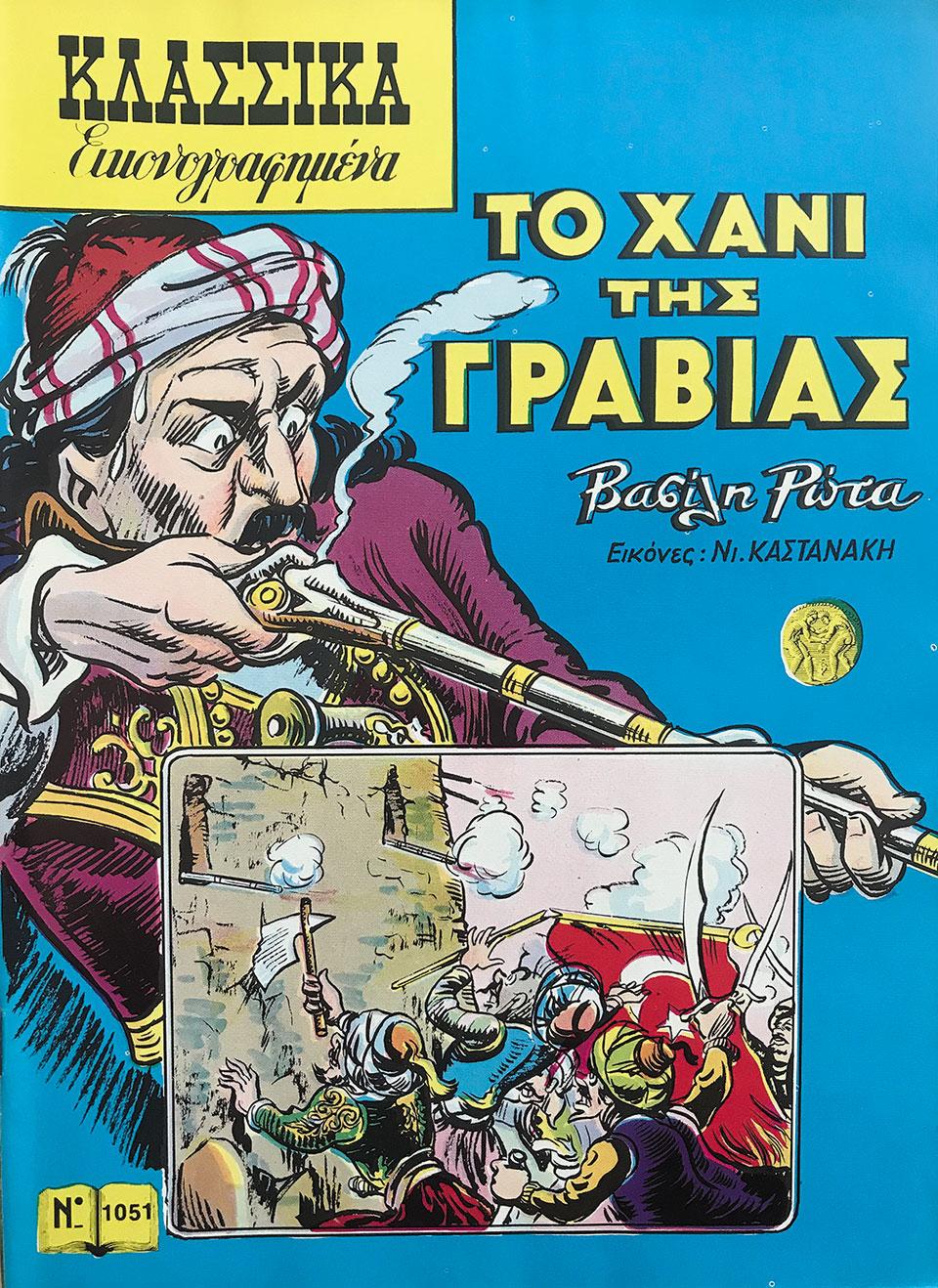 ta-ellinika-klassika-eikonografimena-egrapsan-istoria0