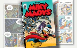 neo-teychos-miky-maoys-nees-peripeteies-561303100