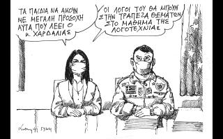 skitso-toy-andrea-petroylaki-07-03-21