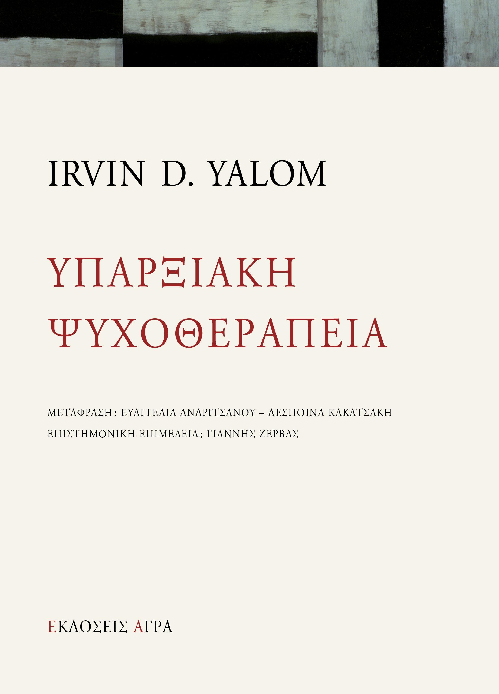 ti-moy-emathe-o-irvin-gialom1