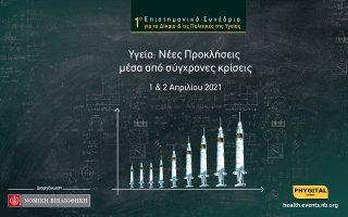 1o-epistimoniko-synedrio-gia-to-dikaio-amp-038-tis-politikes-tis-ygeias0