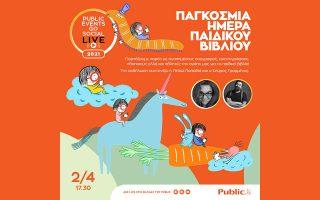 public-events-go-social-to-1-vivliopoleio-giortazei-tin-pagkosmia-imera-paidikoy-vivlioy0