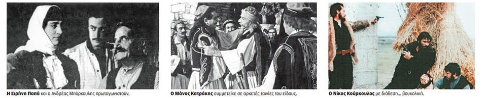 foystaneles-kai-politiki-sto-sinema1