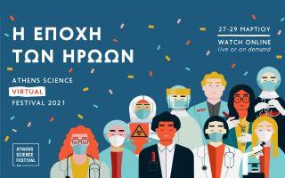 athens-science-virtual-festival-2021-i-epochi-ton-iroon