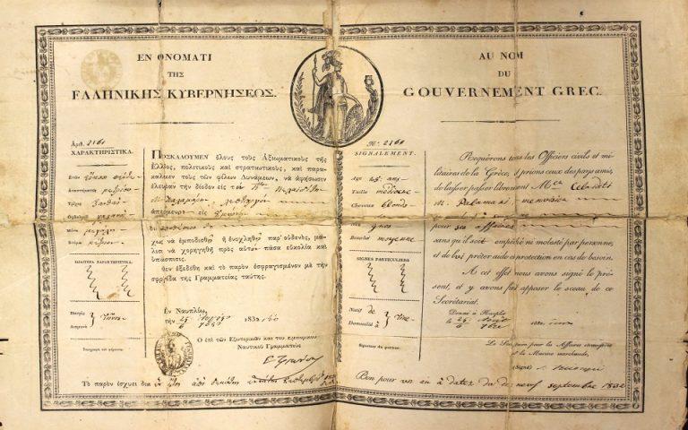 Παρουσίαση έκθεσης της Υπηρεσίας Διπλωματικού και Ιστορικού Αρχείου του ΥΠΕΞ