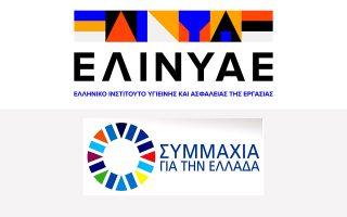 mnimonio-synergasias-toy-elinyae-me-ti-symmachia-gia-tin-ellada0
