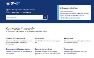 enas-chronos-gov-gr-94-ekatommyria-psifiakes-synallages