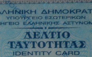 meso-toy-gov-gr-i-dilosi-apoleias-taytotitas-561296647