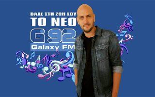 giannis-kordonis-ston-galaxy-92-ena-proino-poy-den-akoys-alloy0