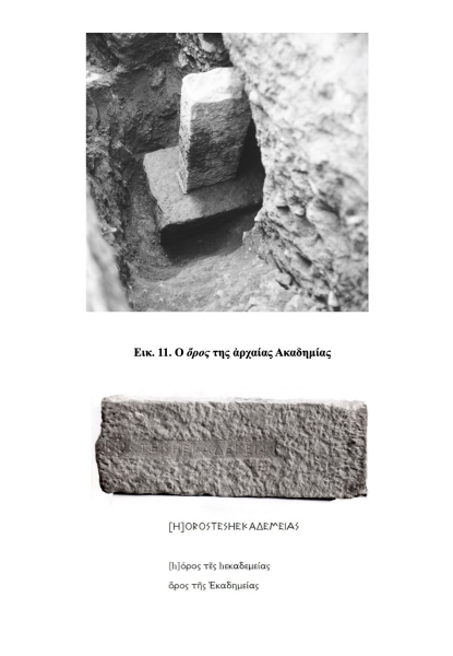 anadeiknyetai-i-akadimia-platonos-dimioyrgeitai-to-archaiologiko-moyseio-athinas-eikones14