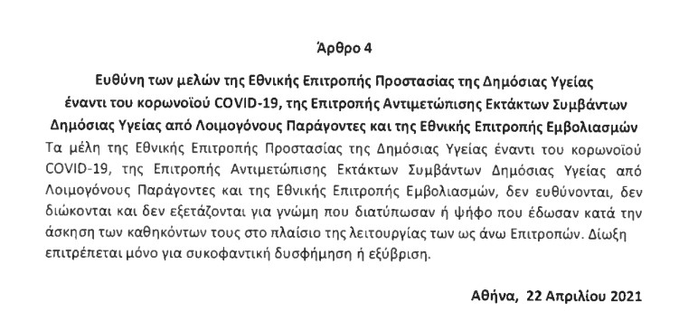 thespizetai-akatadiokto-gia-tin-epitropi-empeirognomonon0