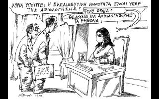 skitso-toy-andrea-petroylaki-02-04-21