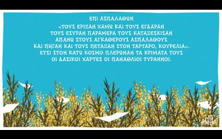 skitso-toy-dimitri-chantzopoyloy-07-04-21