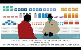 skitso-toy-dimitri-chantzopoyloy-13-04-210
