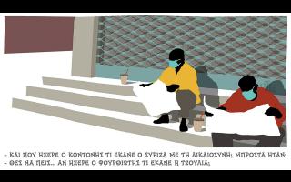 skitso-toy-dimitri-chantzopoyloy-15-04-210