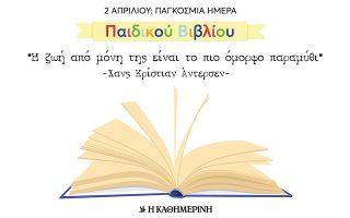 i-pagkosmia-imera-paidikoy-vivlioy-os-antidoto-stin-pandimia0