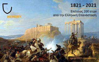 1821-2021-sto-cgs-giortazoyme-mesa-apo-ta-matia-ton-paidion0