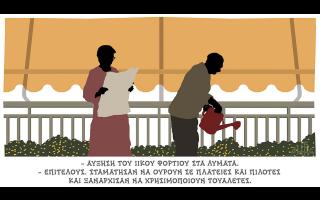 skitso-toy-dimitri-chantzopoyloy-22-04-210