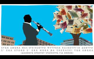 skitso-toy-dimitri-chantzopoyloy-23-04-210