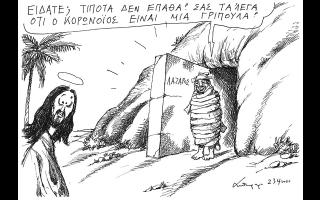 skitso-toy-andrea-petroylaki-24-04-210