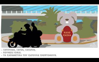 skitso-toy-dimitri-chantzopoyloy-24-04-210