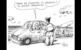 skitso-toy-andrea-petroylaki-27-04-210