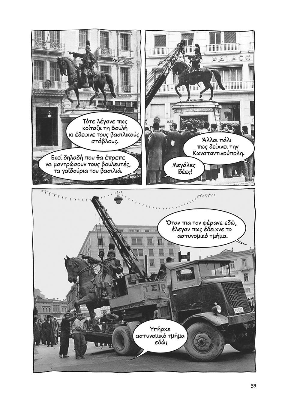 i-elliniki-epanastasi-sto-pazl-toy-soloup5