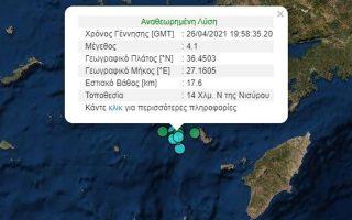 Φωτ. Screenshot/ gein.noa.gr