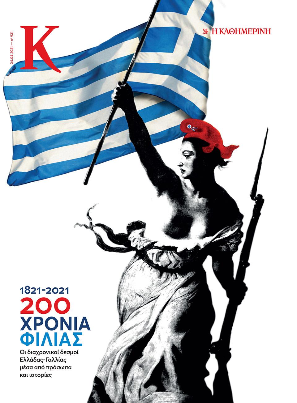 1821-2021-200-chronia-filias0