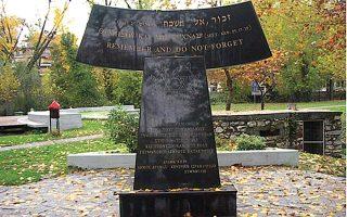 Το Μνημείο των Εβραίων της Δράμας.