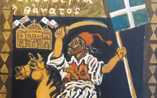 Η γκαλερί Σκουφά παρουσιάζει την ομαδική έκθεση «Λόγος περί Ελευθερίας».