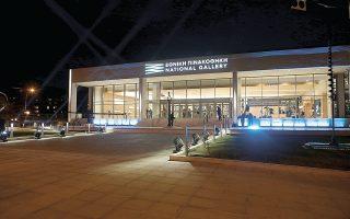 Η Εθνική Πινακοθήκη άνοιξε μόνο για μία ημέρα (φωτ. ΑΠΕ-ΜΠΕ / ΑΠΕ-ΜΠΕ / Παντελής Σαϊτας).