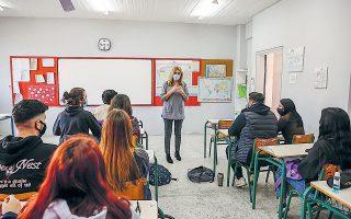 Επιστροφή των μαθητών στα λύκεια χθες, αφού παρελήφθησαν πάνω από 380.000 self tests μέσα σε τρεις ημέρες και έγιναν 250.000 ηλεκτρονικές δηλώσεις εκπαιδευτικών και μαθητών.